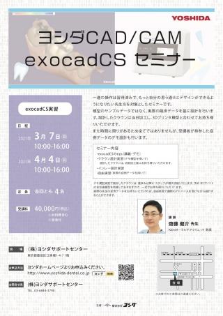 ヨシダCAD/CAM exocadCSセミナーの画像です