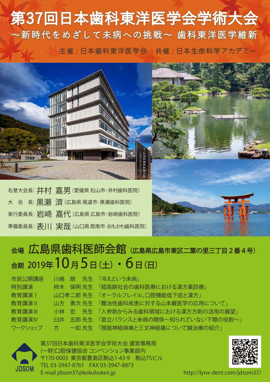 第37回 日本歯科東洋医学会学術大会の画像です