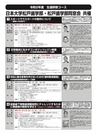 日本大学松戸歯学部・松戸歯学部同窓会共催 令和2年度生涯研修コースの画像です