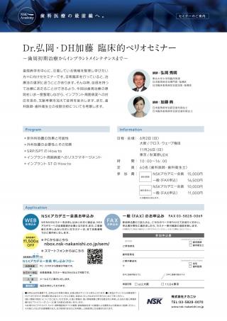 Dr. 弘岡・DH加藤 臨床的ペリオセミナー