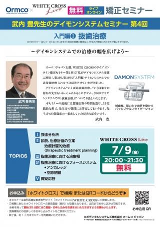 [録画配信]武内豊先生のデイモンシステムセミナーの画像です