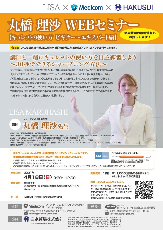 丸橋 理沙 WEBセミナーの画像です