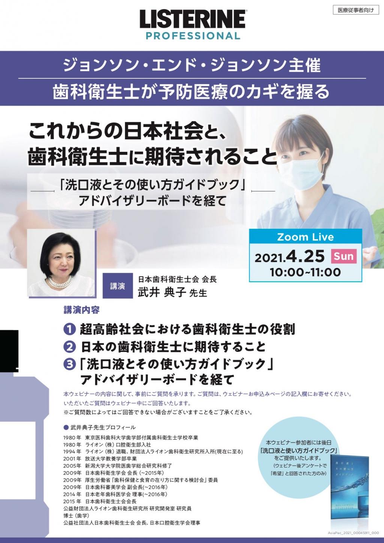 これからの日本社会と、歯科衛生士に期待されること(Zoom配信)の画像です