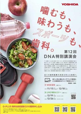 第12回DNA特別講演会「噛むも、味わうも、スポーツも、歯科。」の画像です