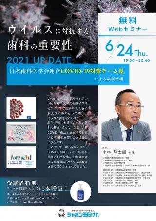 [Web]ウイルスに対抗する歯科の重要性 2021 UP DATEの画像です