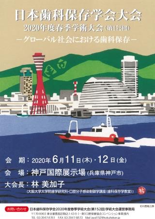 日本歯科保存学会 2020年度春季学術大会の画像です
