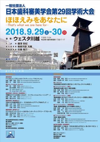 日本審美歯科学会 第29回学術大会