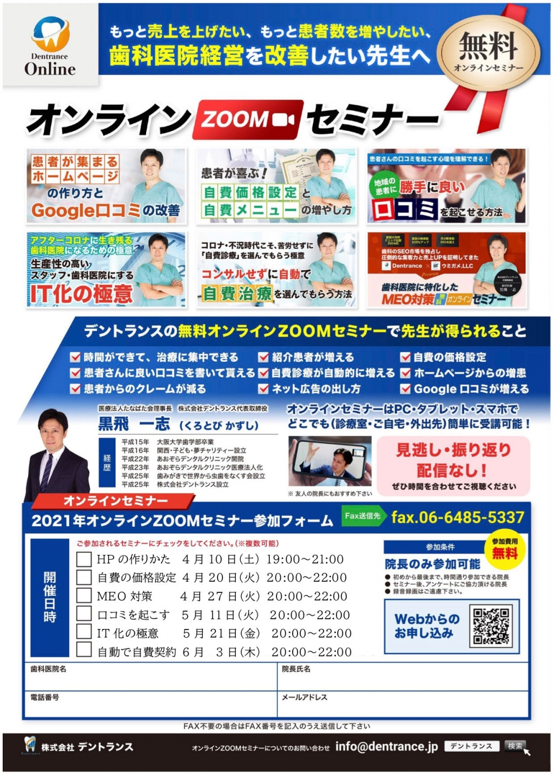 歯科医院経営改善のためのオンラインZoomセミナーの画像です