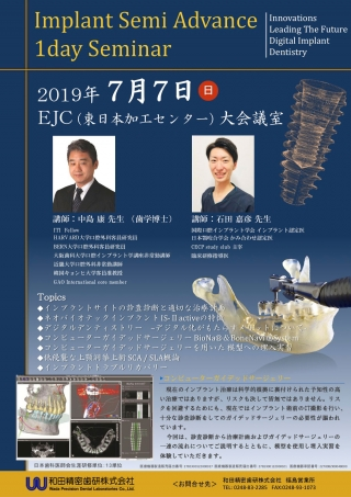 Implant Semi Advance 1day Seminar