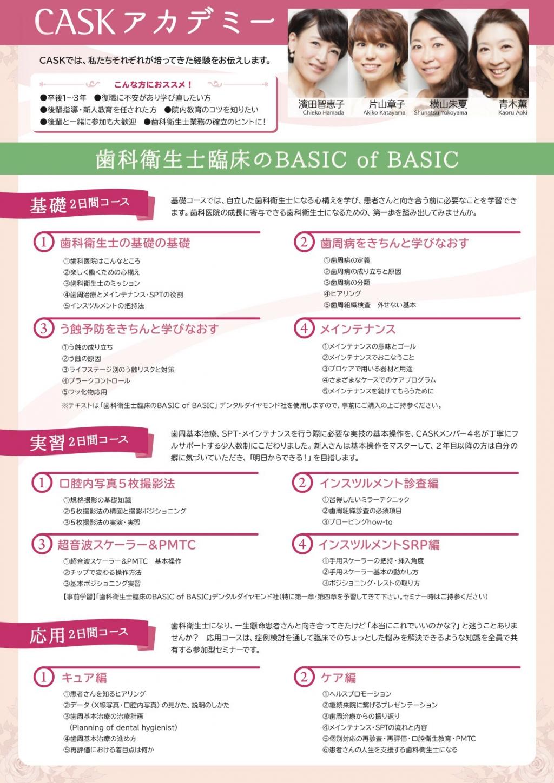 CASKアカデミー  歯科衛生士臨床のBASIC of BASICの画像です
