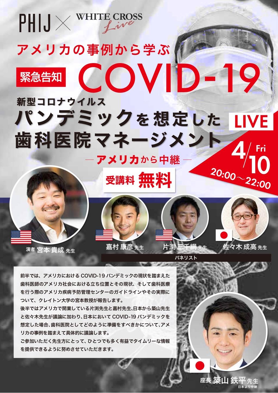 新型 コロナウイルス アメリカ