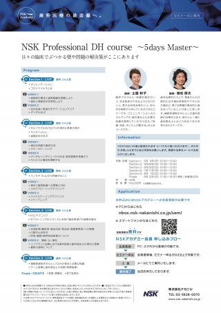 NSK Professional DH course ~5days Master~の画像です