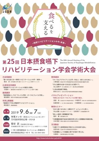 第25回 日本摂食嚥下リハビリテーション学会 学術大会の画像です