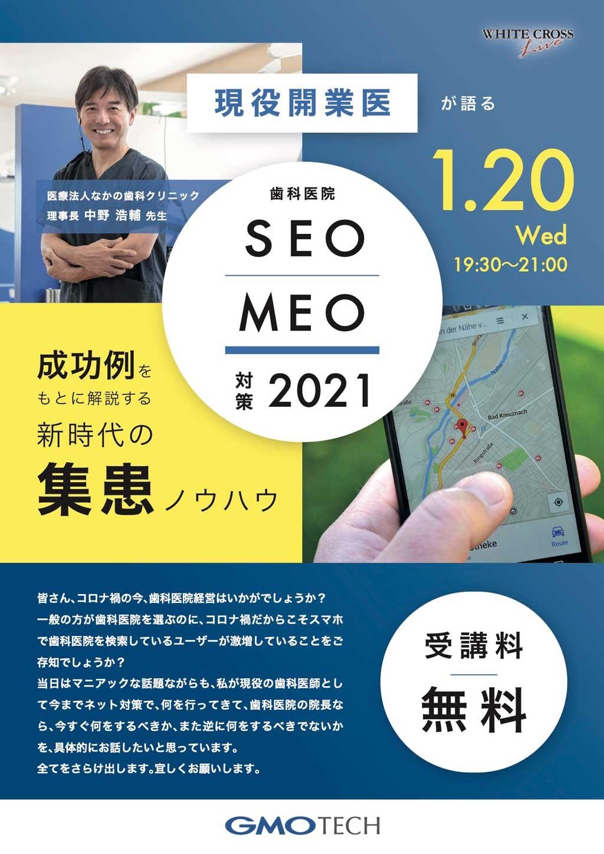 [Live]現役開業医が語る 歯科医院SEO/MEO対策2021の画像です