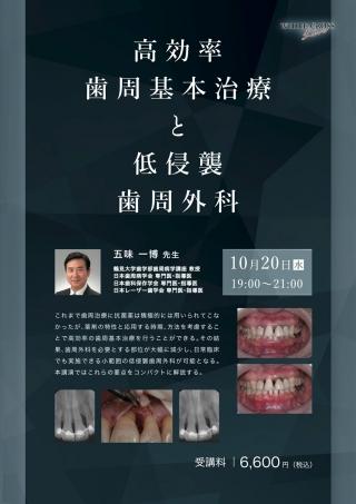 [Live]高効率歯周基本治療と低侵襲歯周外科の画像です