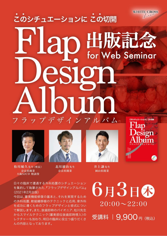 [録画配信]Flap Design Album このシチュエーションに この切開 for Web Seminar 出版記念の画像です