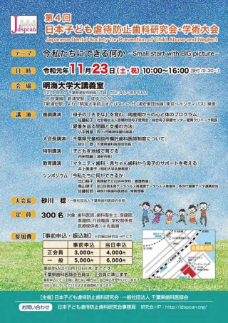 第4回 日本こども虐待防止歯科研究会・学術大会の画像です