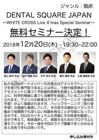 [Live] DENTAL  SQUARE JAPAN 無料セミナー
