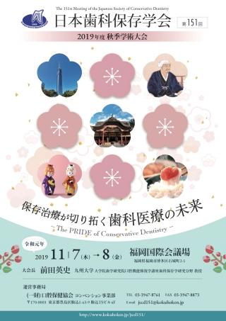 第151回 日本歯科保存学会 2019年度 秋季学術大会の画像です