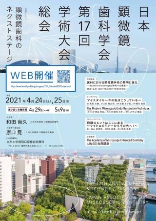 日本顕微鏡歯科学会第17回学術大会・総会の画像です