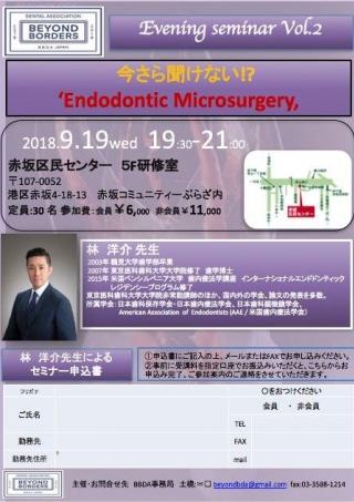 [日程変更]今さら聞けない!? Endodontic Microsurgery
