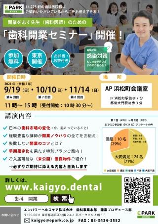 開業を志す先生(歯科医師)のための「歯科開業セミナー」開催!の画像です