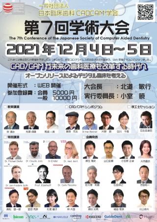 一般社団法人 日本臨床歯科 CADCAM学会 第7回学術大会の画像です