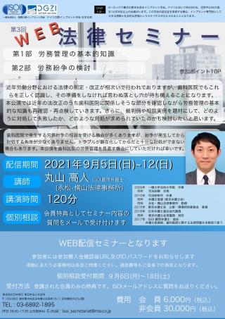 [Web]国際口腔インプラント学会 ドイツ口腔インプラント学会日本支部 第3回 WEB法律セミナーの画像です