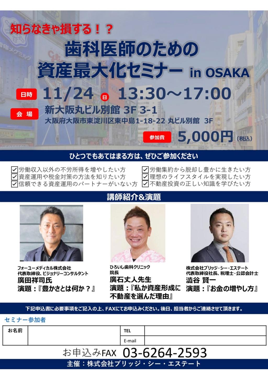 知らなきゃ損する!? 歯科医師のための資産最大化セミナー in OSAKAの画像です