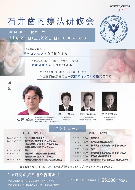 [録画配信]石井歯内療法研修会 の画像です