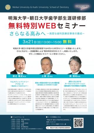 [録画配信]明海大学・朝日大学歯学部生涯研修部 無料特別WEBセミナーさらなる高みへ-高度な歯科医療従事者の養成-の画像です