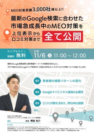 [Live]最新のGoogle検索に合わせた市場急成長中のMEO対策を上位表示から口コミ対策まで全て公開の画像です