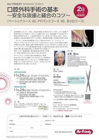 口腔外科手術の基本 〜安全な抜歯と縫合のコツ〜【2日間コース】