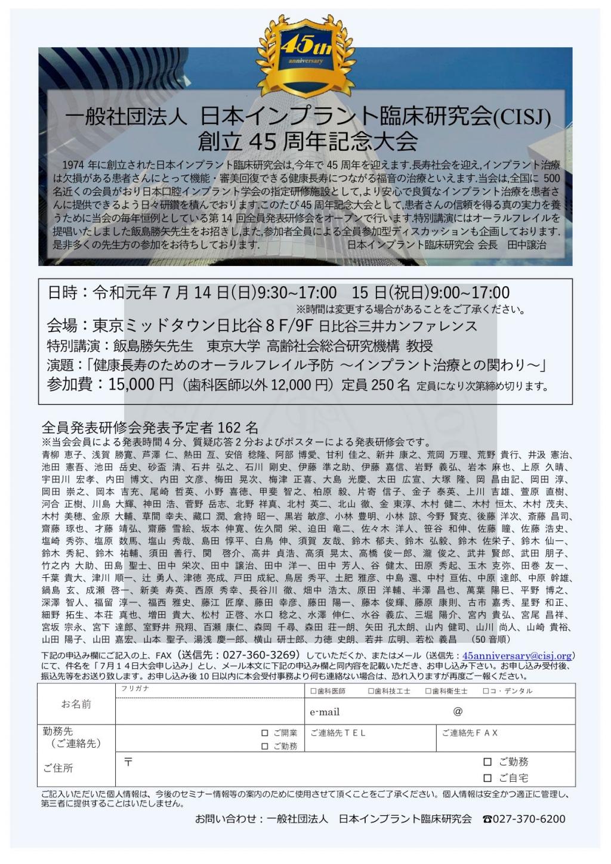 一般社団法人 日本インプラント臨床研究会(CISJ)創立45周年記念大会の画像です