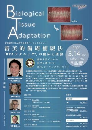 [Web]審美歯科BTA研究会主催ベーシックセミナー 審美的歯周補綴法 「BTAテクニック®」の臨床と理論の画像です