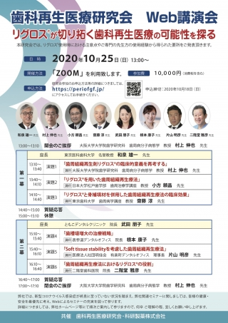 歯科再生医療研究会 Web講演会の画像です