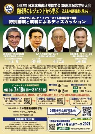 令和3年度 日本臨床歯科補綴学会 30周年記念学術大会の画像です