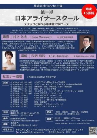 第一期 日本アライナースクールの画像です