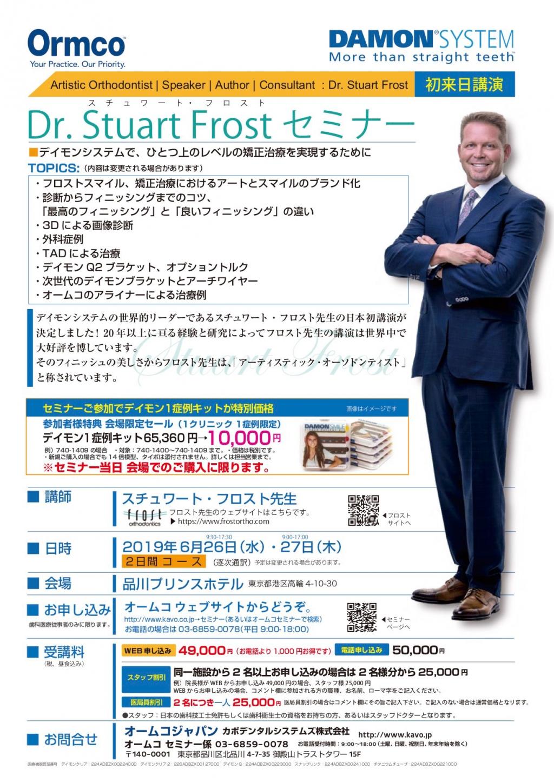 Dr. Stuart Frost セミナー[2日間コース]の画像です