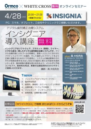 [録画配信]デジタル歯列矯正治療システム インシグニア導入講座の画像です