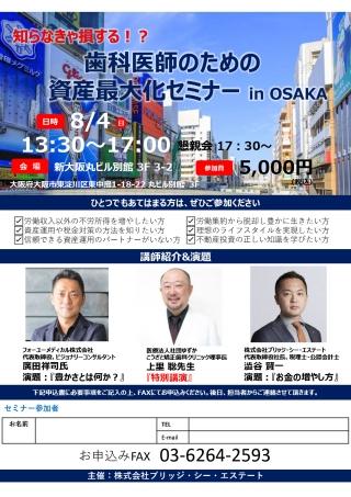 知らなきゃ損する!? 歯科医師のための資産最大化セミナー in OSAKA