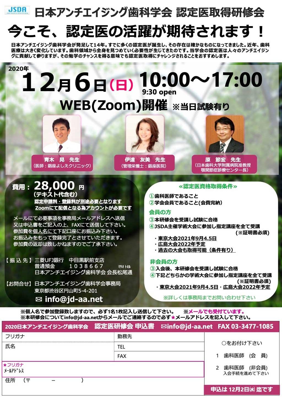 日本アンチエイジング歯科学会 認定医取得研修会の画像です