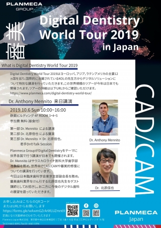 Digital Dentistry World Tour 2019 in Japanの画像です