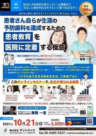 「20 Years」Vol.4 患者さん自らが生涯の予防歯科を達成するための 患者教育を医院に定着する極意の画像です
