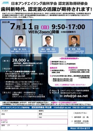 日本アンチエイジング歯科学会認定医取得研修会の画像です