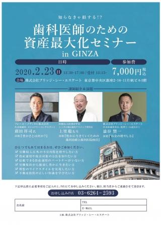 知らなきゃ損する!? 歯科医師のための資産最大化セミナー in GINZAの画像です