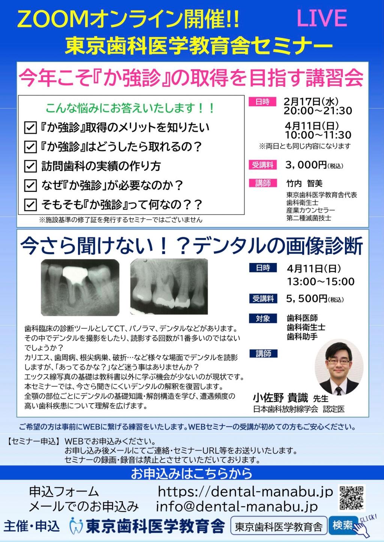 東京歯科医学教育舎セミナーの画像です