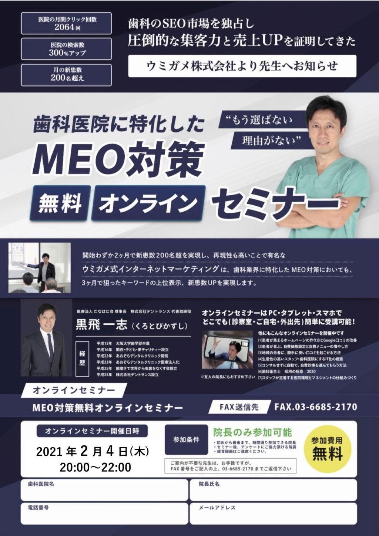 歯科医院に特化したMEO対策無料オンラインセミナーの画像です