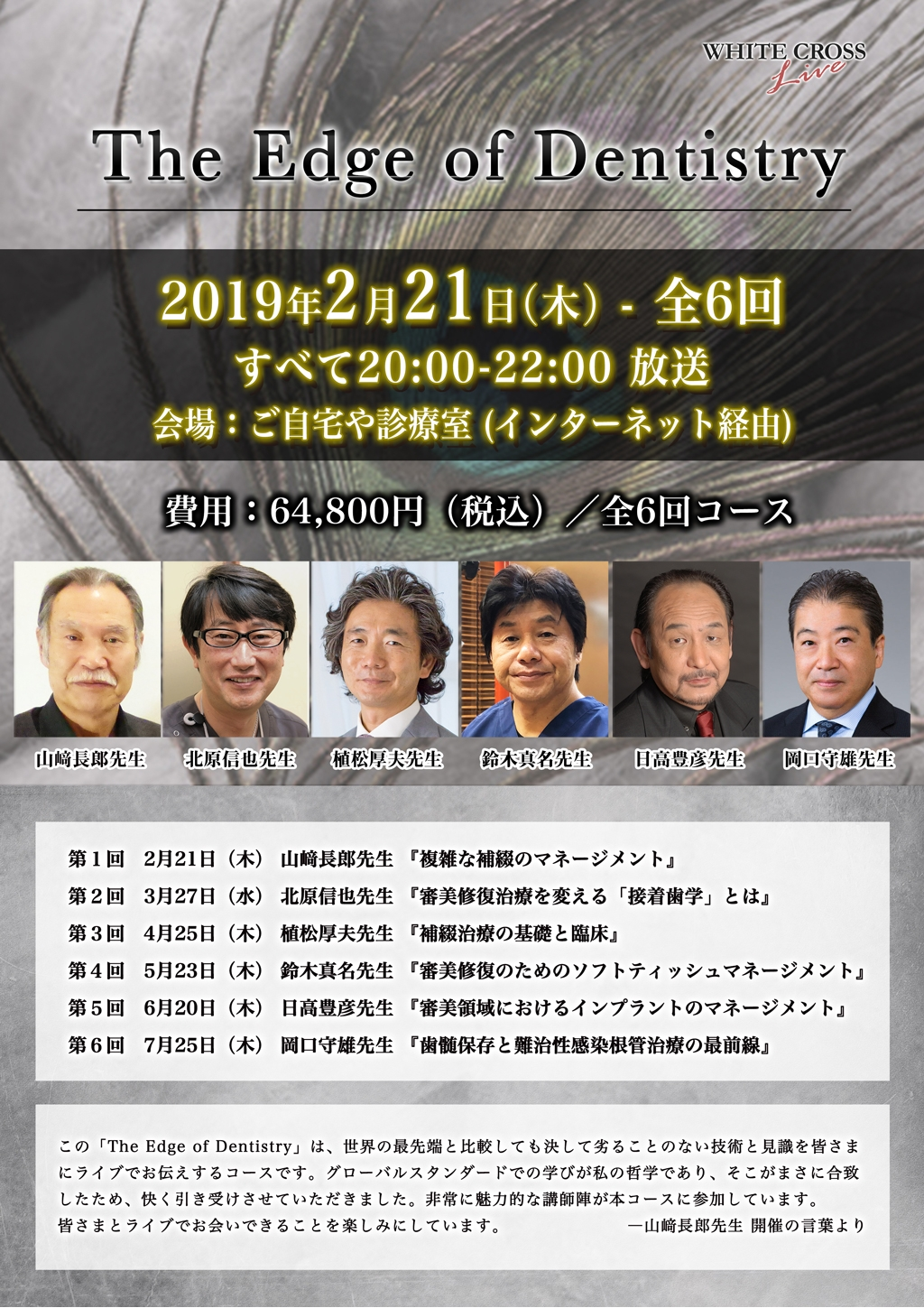 [Live]The Edge of Dentistry  全6回コース