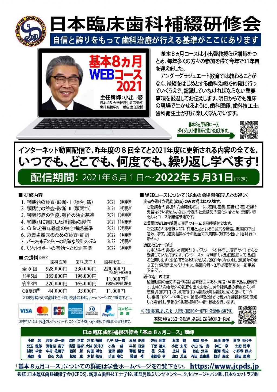 日本臨床歯科補綴研修会 自信と誇りをもって歯科治療が行える基準がここにありますの画像です